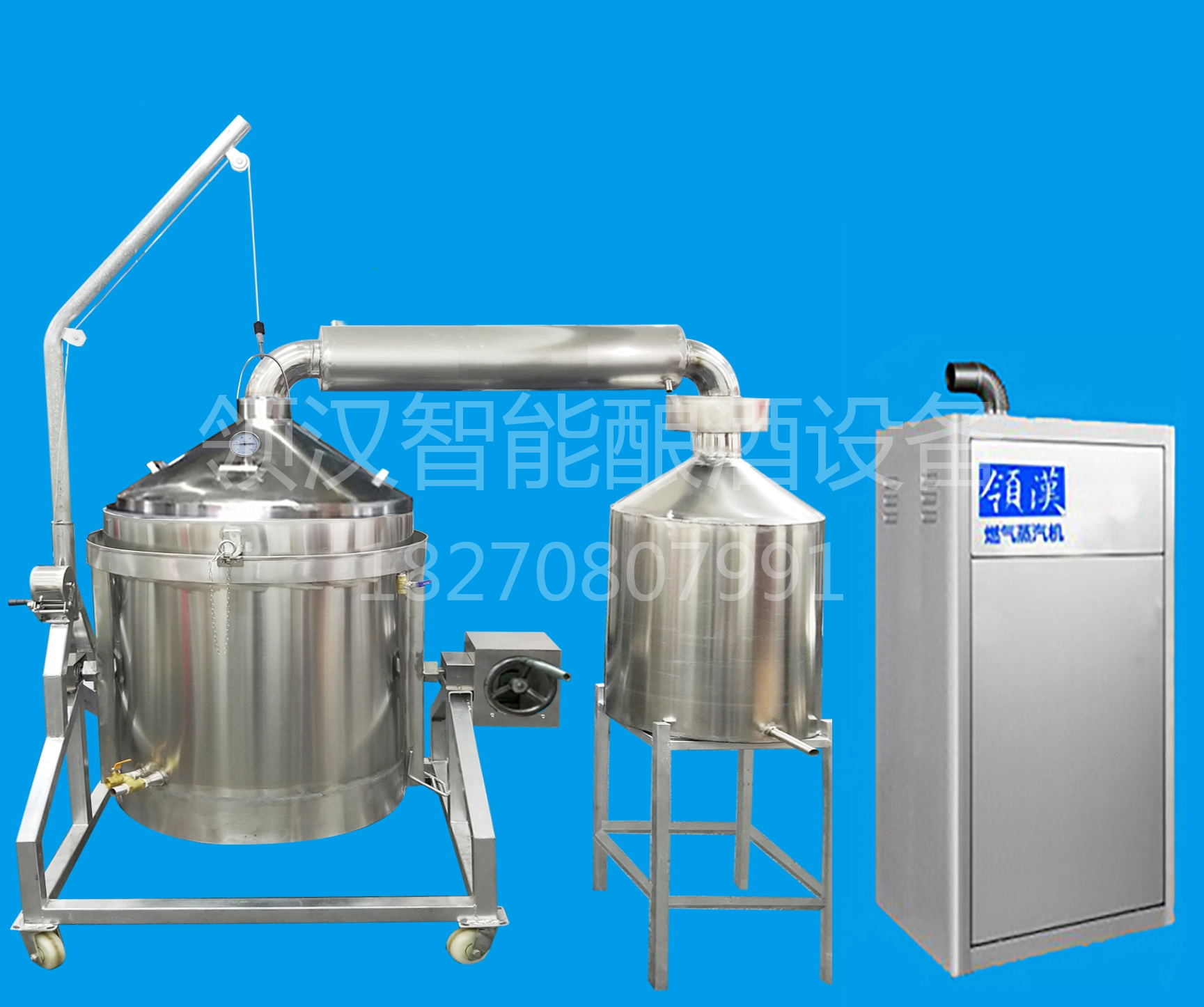 升降锅盖燃气酿酒设备