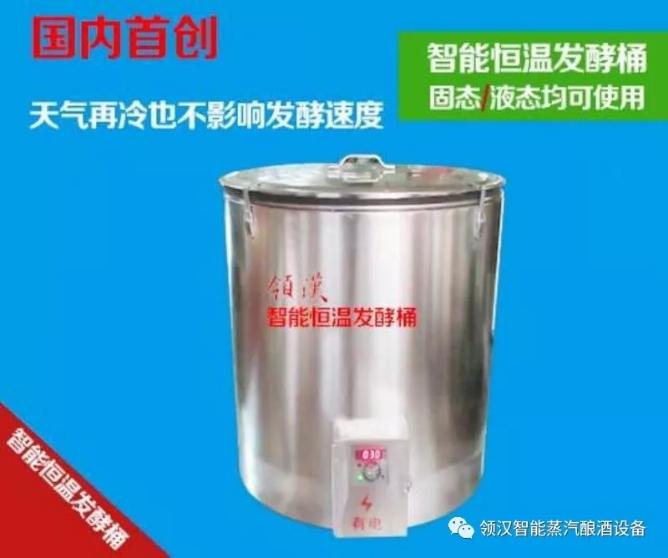 智能恒温发酵桶.jpg